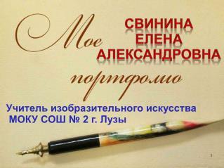 Свинина  Елена  Александровна