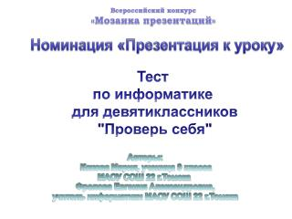 Номинация «Презентация к уроку»