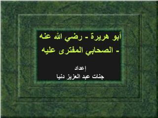 أبو هريرة  -  رضي الله عنه -  الصحابي المفترى عليه إعداد جنات عبد العزيز دنيا