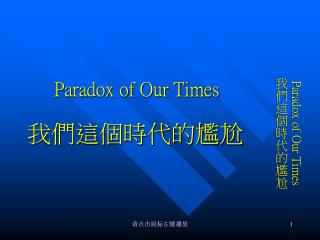 Paradox of Our Times ?????????