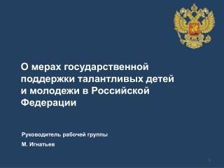О мерах государственной поддержки талантливых детей  и молодежи в Российской Федерации