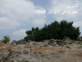 الكابري  هجرت في 21 أيار 1948