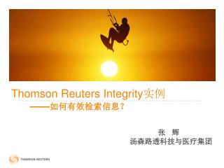 Thomson Reuters Integrity 实例  —— 如何有效检索信息?