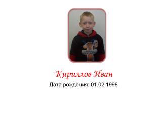 Кириллов Иван Дата рождения: 01.02.1998