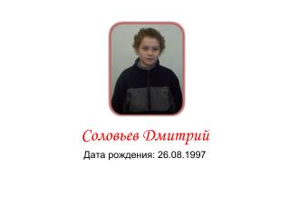 Соловьев Дмитрий Дата рождения: 26.08.1997