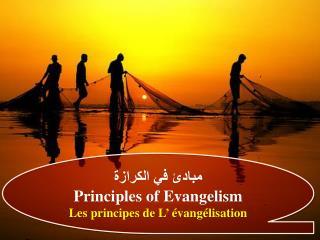 مبادئ في الكرازة Principles ofEvangelism  Les  principes de L'  évangélisation