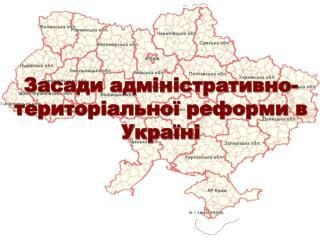 Засади адміністративно-територіальної реформи в Україні