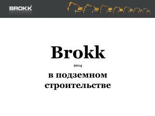 Brokk 201 4 в подземном строительстве
