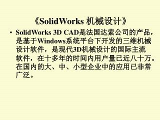 《SolidWorks  机械设计 》