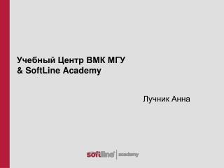 Учебный Центр ВМК МГУ  &  SoftLine  Academy