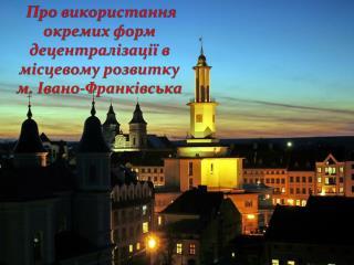 Про використання окремих форм децентралізації в місцевому розвитку м. Івано-Франківська