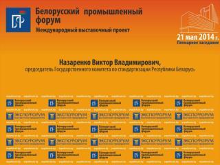 Назаренко Виктор Владимирович Председатель  Государственного комитета по стандартизации ,
