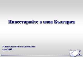 Инвестирайте в нова България