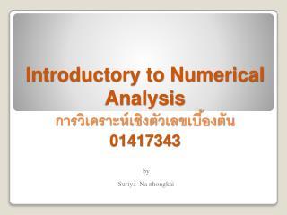 Introductory to Numerical Analysis การวิเคราะห์เชิงตัวเลขเบื้องต้น 01417343