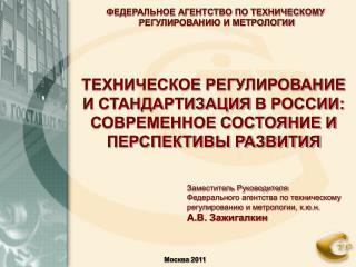 ТЕХНИЧЕСКОЕ РЕГУЛИРОВАНИЕ И СТАНДАРТИЗАЦИЯ В РОССИИ: СОВРЕМЕННОЕ СОСТОЯНИЕ И ПЕРСПЕКТИВЫ РАЗВИТИЯ