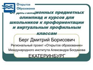 Берг Дмитрий Борисович Региональный проект «Открытое образование»