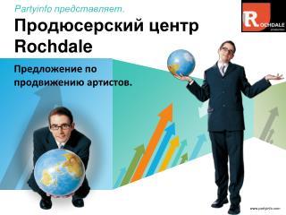 Partyinfo  представляет .  Продюсерский центр  Rochdale