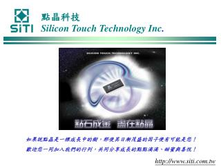 點晶科技 Silicon Touch Technology Inc .