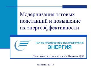 Модернизация тяговых подстанций и повышение их энергоэффективности