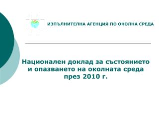 Национален доклад за състоянието и опазването на околната среда през 201 0  г.