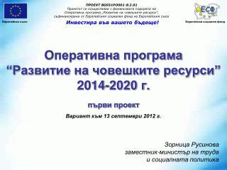 """Оперативна програма  """"Развитие на човешките ресурси"""" 2014-2020 г. първи проект"""