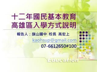十二年國民基本教育 高雄區入學方式說明