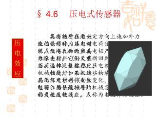 § 4.6   压电式传感器