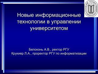 Новые информационные технологии в управлении  университетом