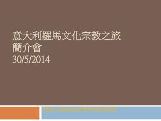 意大利 羅馬 文化 宗教之旅 簡介會 30/5/2014