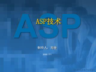 ASP 技术