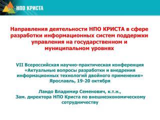 НПО Криста основано в 1992 году в г. Рыбинске Головной офис расположен в г. Москве