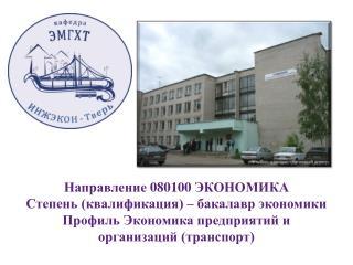 Направление 080100  ЭКОНОМИКА Степень (квалификация) – бакалавр экономики