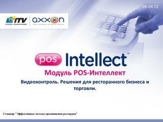 Модуль  POS- Интеллект Видеоконтроль. Решения для ресторанного бизнеса и торговли .
