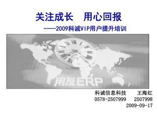 科诚信息科技    王海红  0578-2507999   2507998        2009-09-17