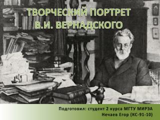 ТВОРЧЕСКИЙ ПОРТРЕТ  В.И. ВЕРНАДСКОГО