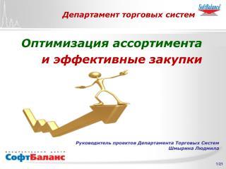 Департамент торговых систем