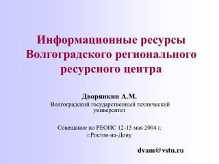 Информационные ресурсы Волгоградского регионального ресурсного центра