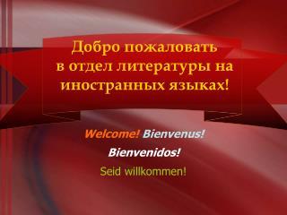 Добро пожаловать  в отдел литературы на иностранных языках!
