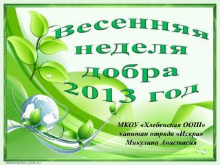 МКОУ « Хлебенская  ООШ» к апитан отряда «Искра» Микулина Анастасия