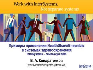 ??????? ?????????? HealthShare /Ensemble ? ???????? ??????????????? InterSystems �  ????????? 2008