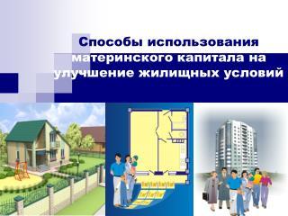 Способы использования  материнского капитала на улучшение жилищных условий