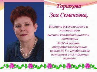 Горшкова  Зоя Семеновна, Учитель русского языка и литературы  высшей квалификационной категории