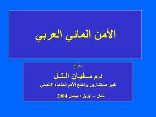 الأمن المائي العربي