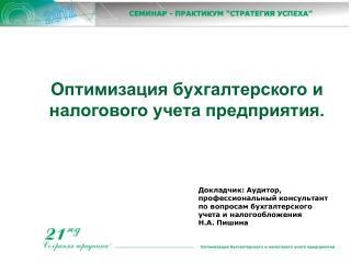 Оптимизация бухгалтерского и налогового учета предприятия.