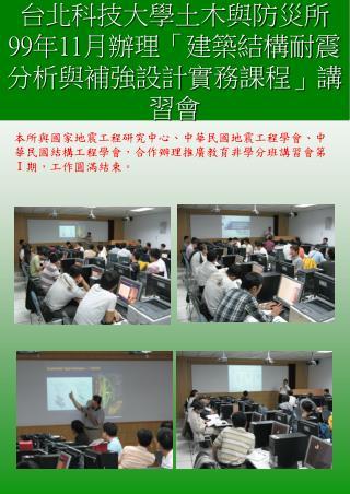 台北科技大學土木與防災所 99 年 11 月辦理「建築結構耐震分析與補強設計實務課程」講習會