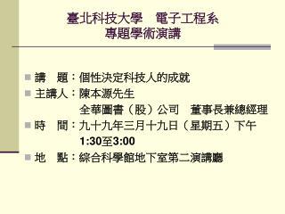 臺北科技大學 電子工程系 專題學術演講