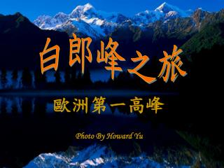 白郎峰之旅