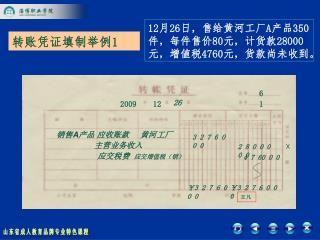 12 月 26 日,售给黄河工厂 A 产品 350 件,每件售价 80 元,计货款 28000 元,增値税 4760 元,货款尚未收到。