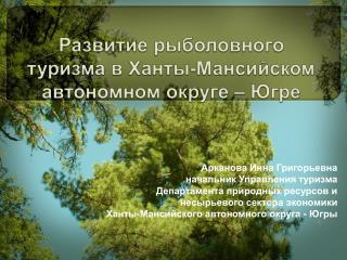 Развитие рыболовного туризма в Ханты-Мансийском автономном округе –  Югре