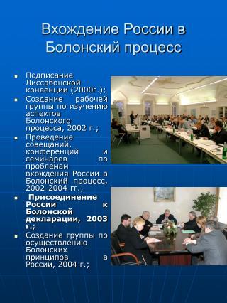 Вхождение России в Болонский процесс